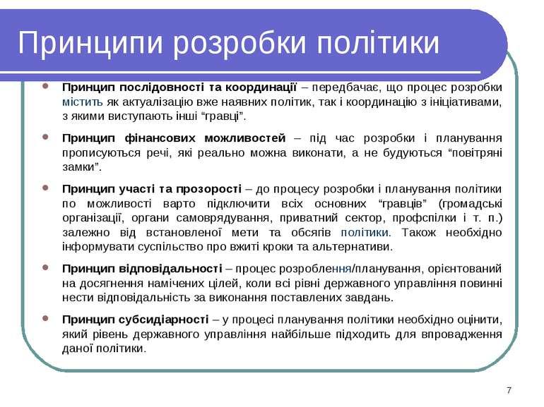 Принципи розробки політики Принцип послідовності та координації – передбачає,...