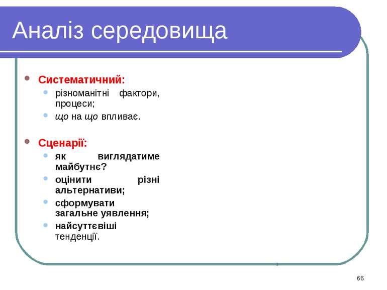 * Аналіз середовища Систематичний: різноманітні фактори, процеси; що на що вп...