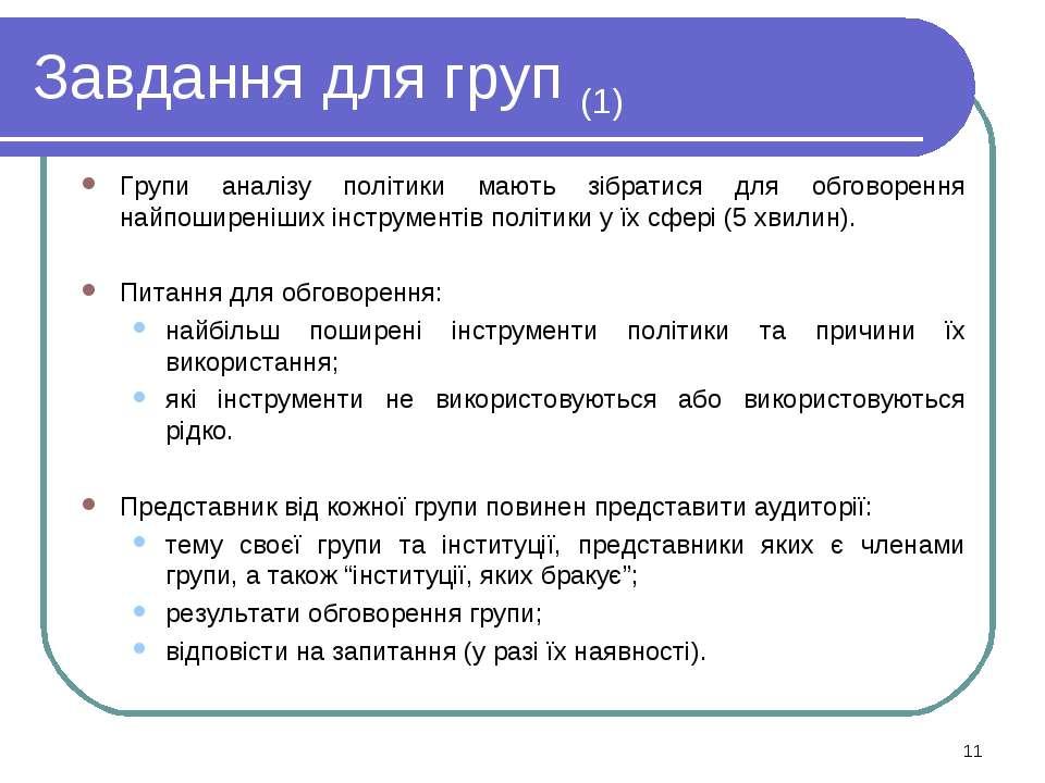 Завдання для груп (1) Групи аналізу політики мають зібратися для обговорення ...