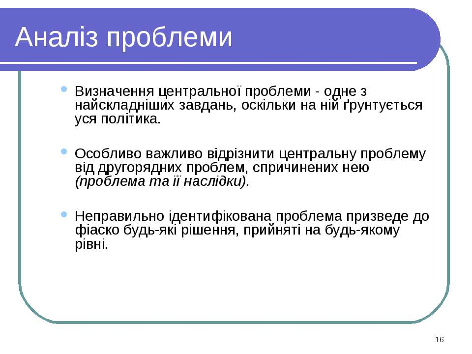 Аналіз проблеми Визначення центральної проблеми - одне з найскладніших завдан...