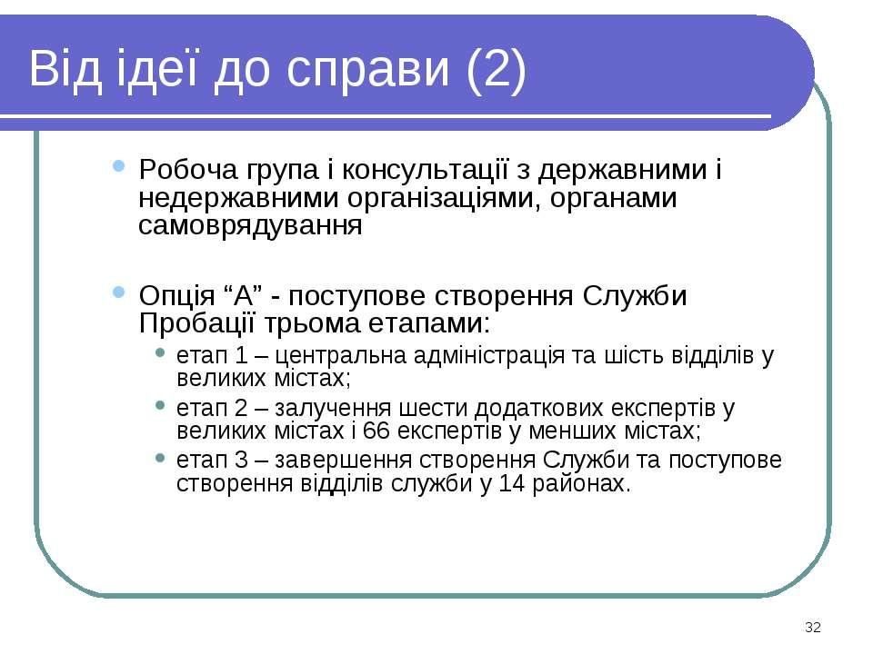 Від ідеї до справи (2) Робоча група і консультації з державними і недержавним...