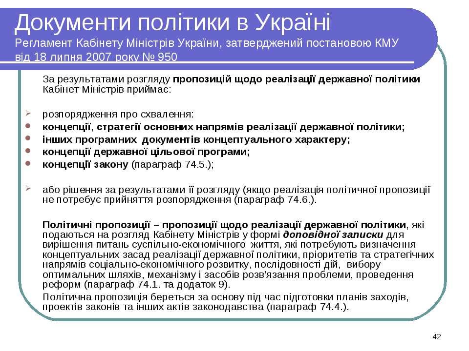 * Документи політики в Україні Регламент Кабінету Міністрів України, затвердж...