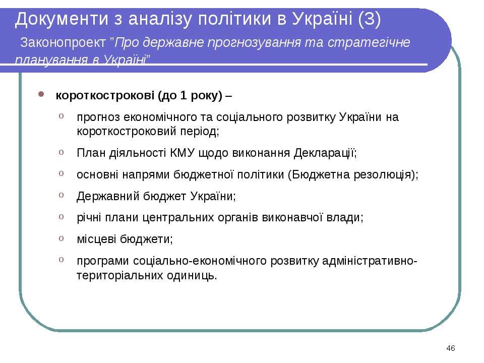 """Документи з аналізу політики в Україні (3) Законопроект """"Про державне прогноз..."""