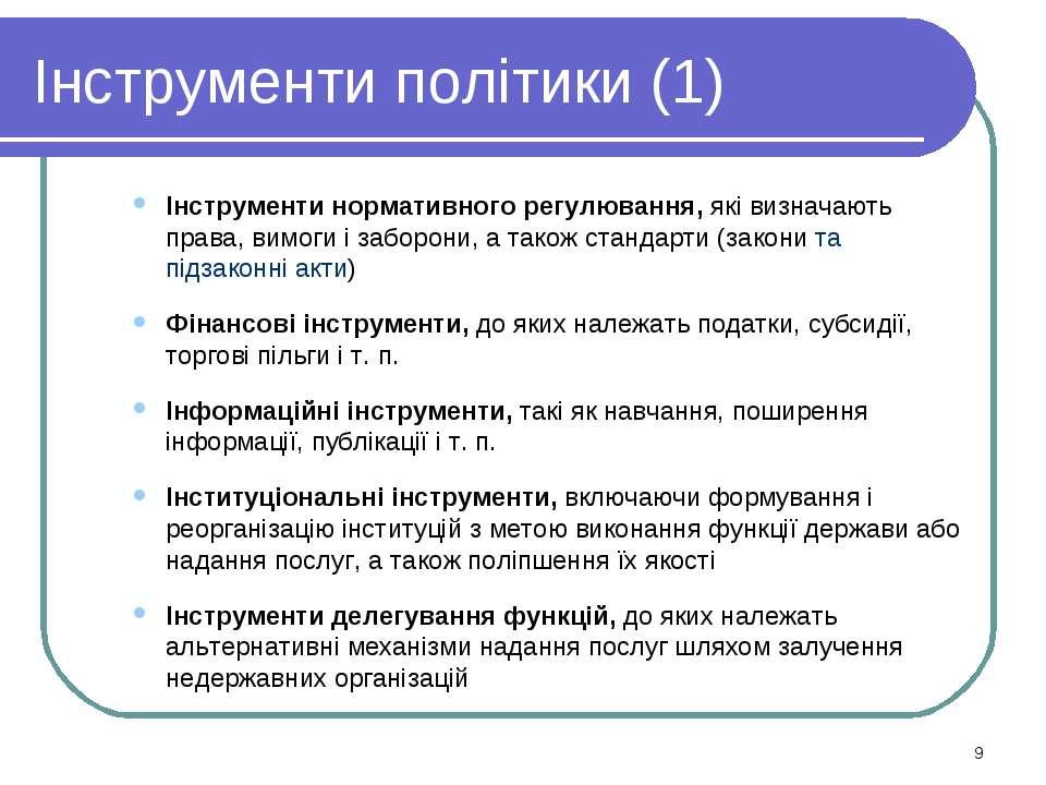 Інструменти політики (1) Інструменти нормативного регулювання, які визначають...