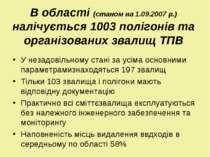 В області (станом на 1.09.2007 р.) налічується 1003 полігонів та організовани...