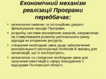 Економічний механізм реалізації Програми передбачає: визначення наявних та по...
