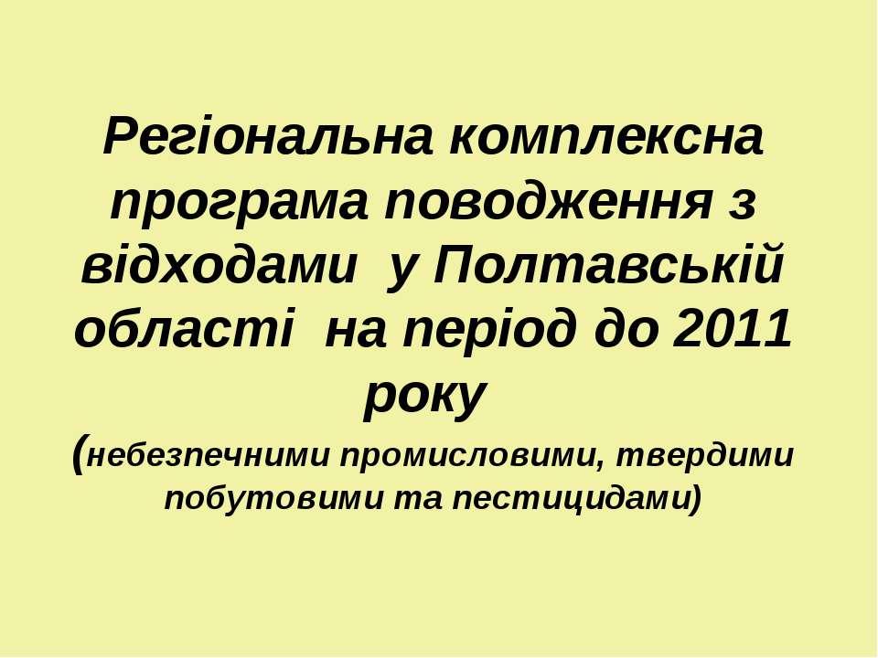 Регіональна комплексна програма поводження з відходами у Полтавській області ...