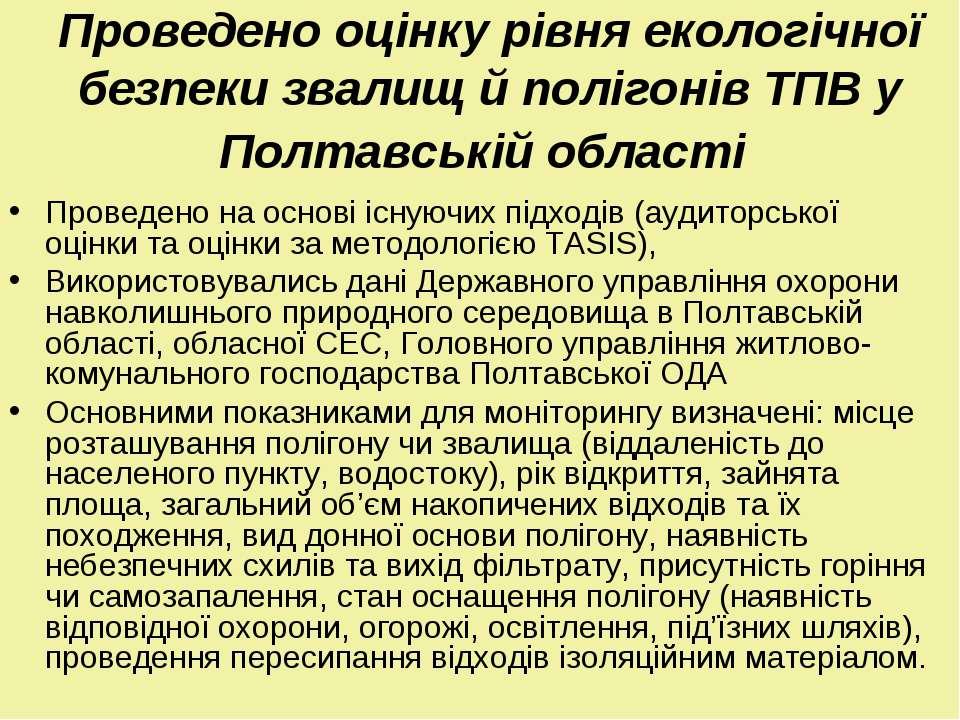 Проведено оцінку рівня екологічної безпеки звалищ й полігонів ТПВ у Полтавськ...