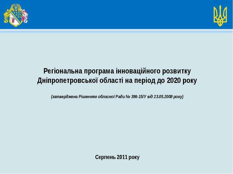 Регіональна програма інноваційного розвитку Дніпропетровської області на пері...
