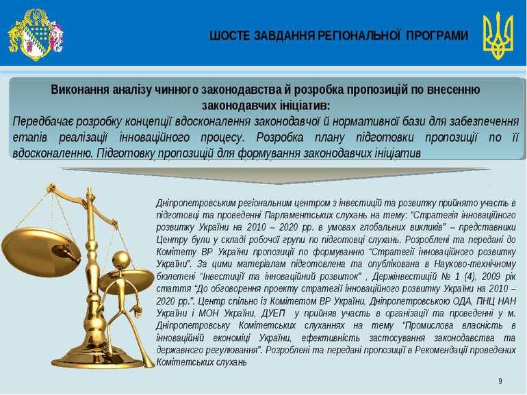 ШОСТЕ ЗАВДАННЯ РЕГІОНАЛЬНОЇ ПРОГРАМИ 9 Виконання аналізу чинного законодавств...
