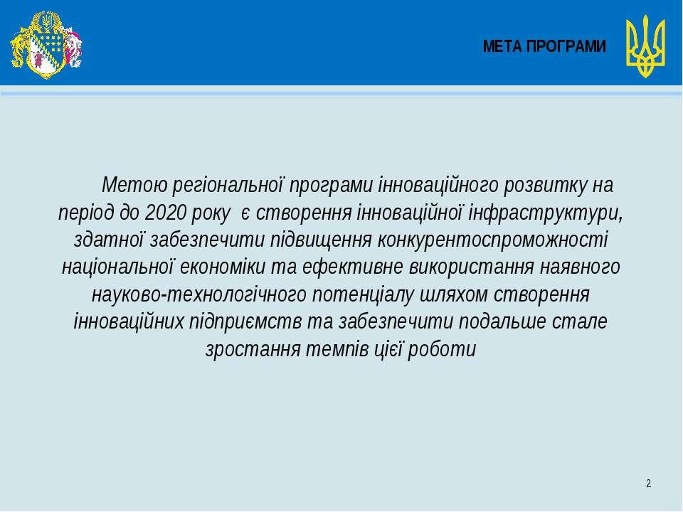 МЕТА ПРОГРАМИ Метою регіональної програми інноваційного розвитку на період до...