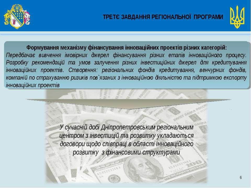ТРЕТЄ ЗАВДАННЯ РЕГІОНАЛЬНОЇ ПРОГРАМИ 6 Формування механізму фінансування інно...