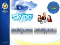 Надання витягів в електронному вигляді з реєстрів бізнесу та нерухомості SMS-...