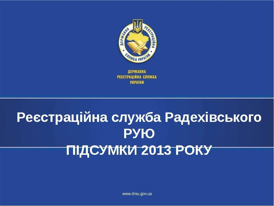 Реєстраційна служба Радехівського РУЮ ПІДСУМКИ 2013 РОКУ