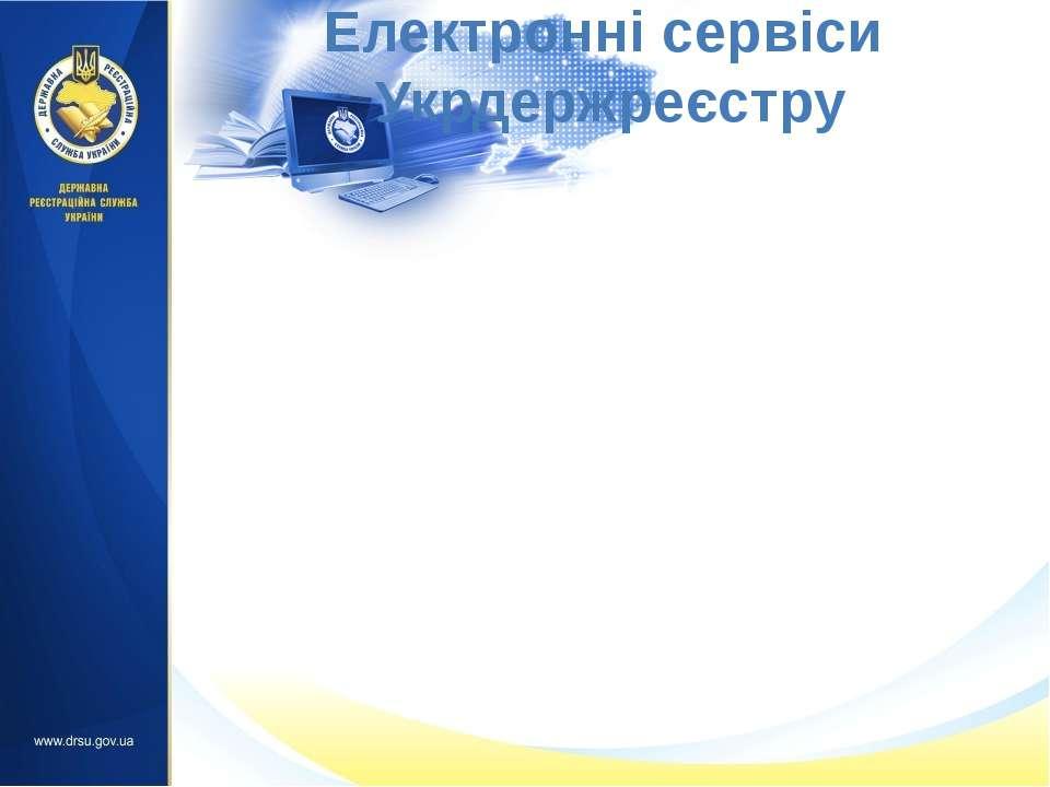 підтвердження Вже працює в усіх відділах державної реєстрації актів цивільног...
