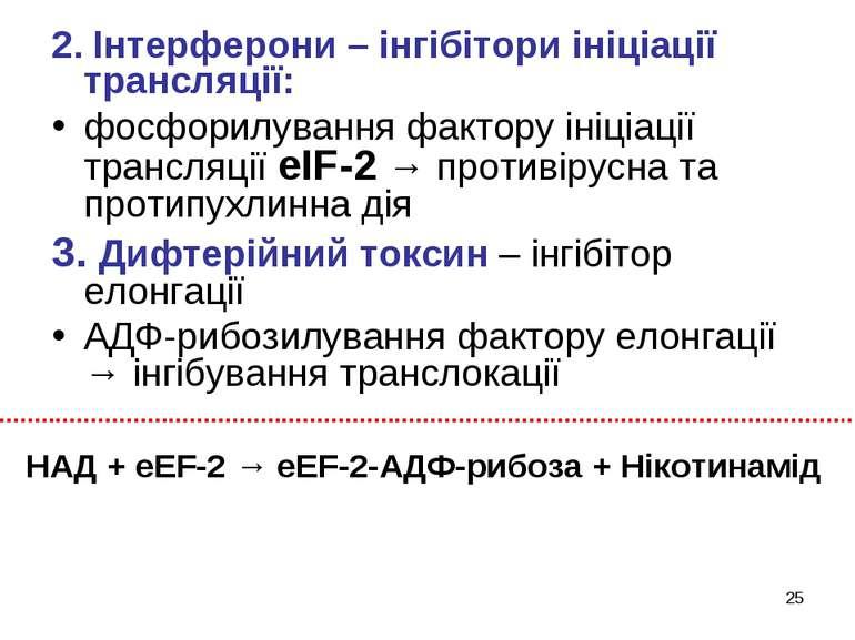 * 2. Інтерферони – інгібітори ініціації трансляції: фосфорилування фактору ін...