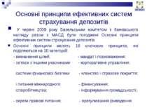Основні принципи ефективних систем страхування депозитів У червні 2009 року Б...