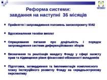 Реформа системи: завдання на наступні 36 місяців Прийняття і запровадження по...