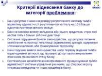 Критерії віднесення банку до категорії проблемних: Банк допустив зниження роз...