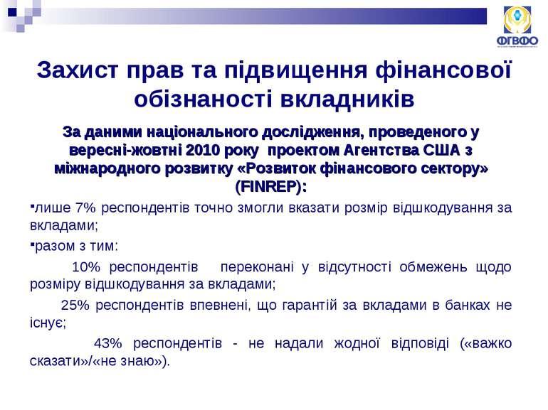 Захист прав та підвищення фінансової обізнаності вкладників За даними націона...