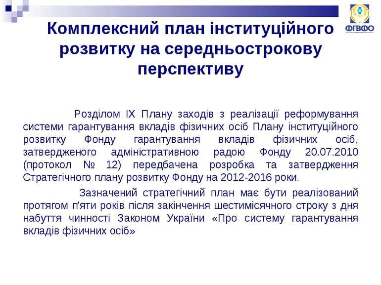 Комплексний план інституційного розвитку на середньострокову перспективу Розд...