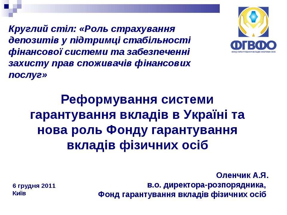 Реформування системи гарантування вкладів в Україні та нова роль Фонду гарант...