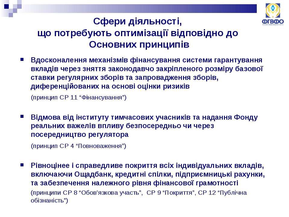 Сфери діяльності, що потребують оптимізації відповідно до Основних принципів ...