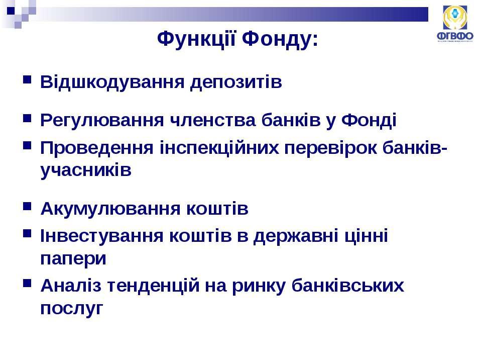 Функції Фонду: Відшкодування депозитів Регулювання членства банків у Фонді Пр...