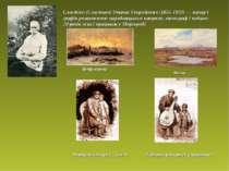 Сластіон (Сластьон) Опанас Георгійович (1855-1933)— маляр і графік романтичн...