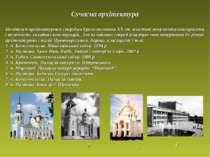 Сучасна архітектура Помітним архітектурним спорудам другої половини ХХ ст. вл...