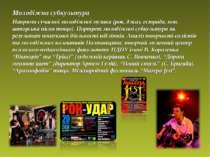 Молодіжна субкультура Напрями сучасної молодіжної музики (рок, джаз, естрада,...