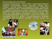 """Регіональні фестивалі та конкурси Всеукраїнський фестиваль """"Осіннє золото"""", п..."""