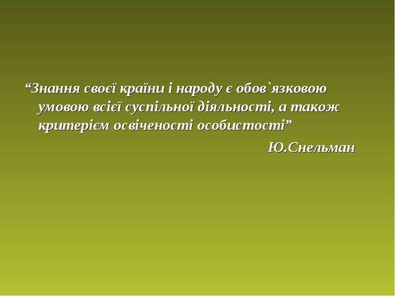 """""""Знання своєї країни і народу є обов`язковою умовою всієї суспільної діяльнос..."""