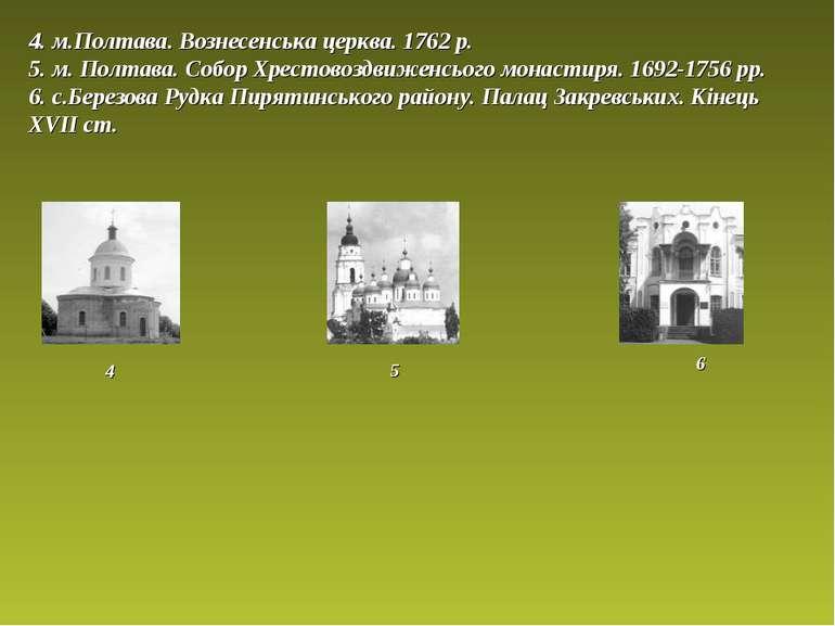 4. м.Полтава. Вознесенська церква. 1762р. 5. м.Полтава. Собор Хрестовоздвиж...