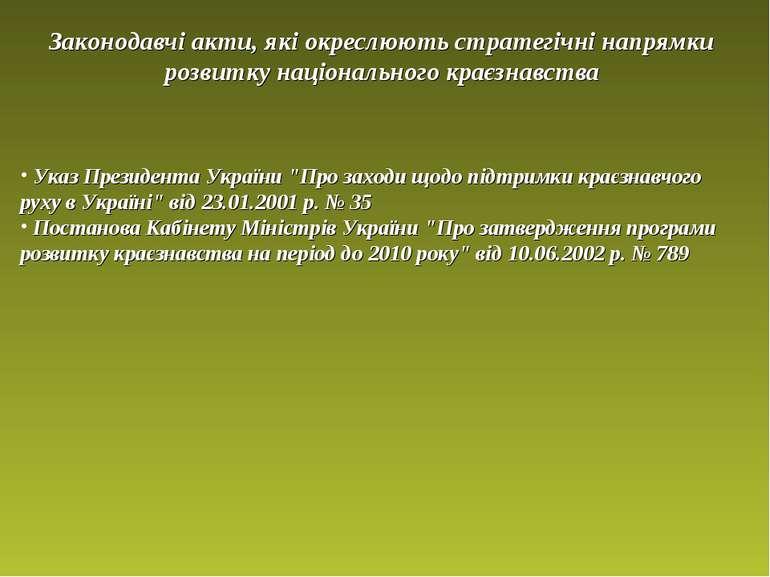 Законодавчі акти, які окреслюють стратегічні напрямки розвитку національного ...