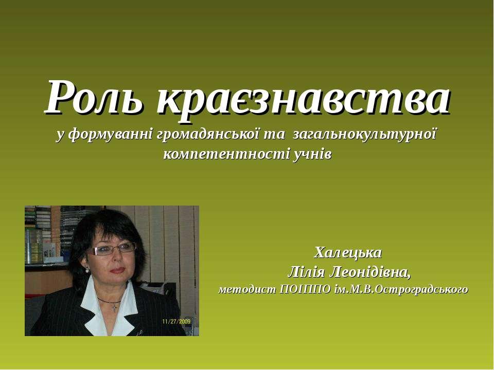 Роль краєзнавства у формуванні громадянської та загальнокультурної компетентн...