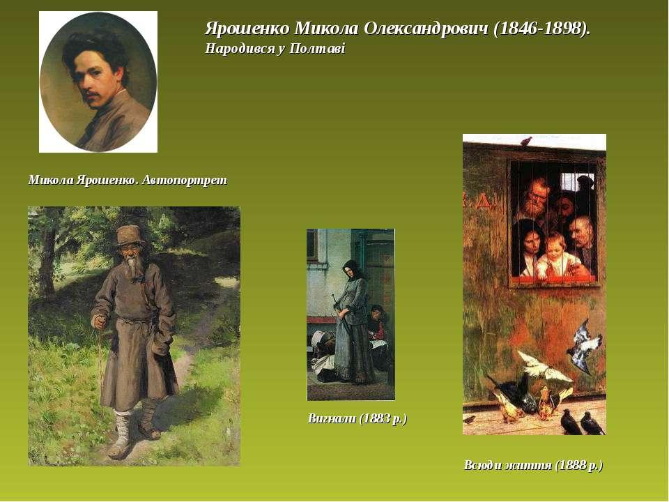 Микола Ярошенко. Автопортрет Ярошенко Микола Олександрович (1846-1898). Народ...