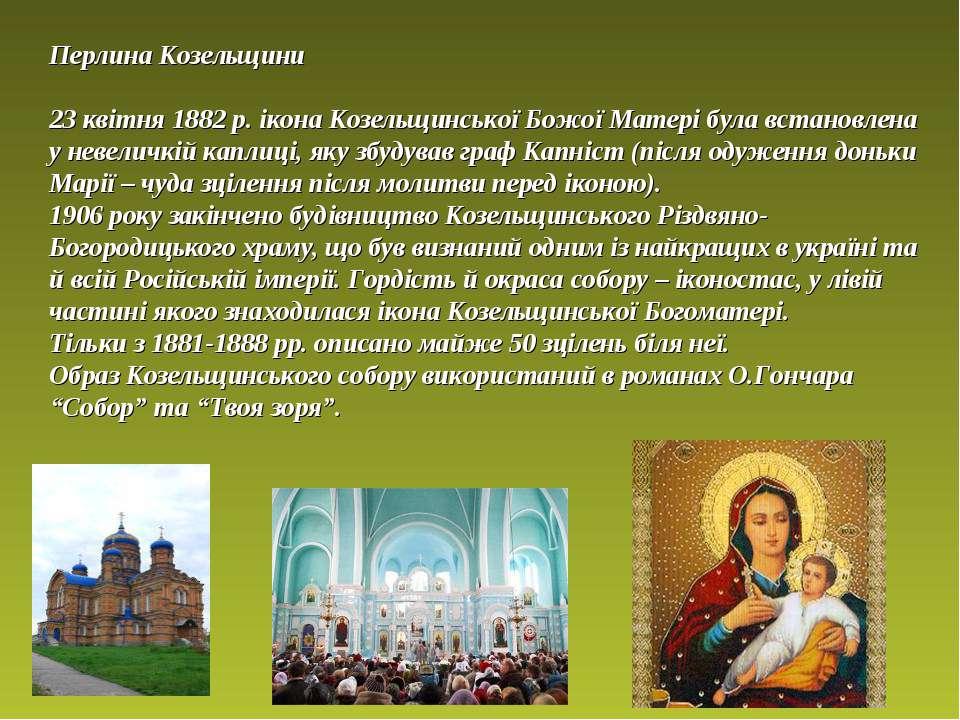 Перлина Козельщини 23 квітня 1882 р. ікона Козельщинської Божої Матері була в...