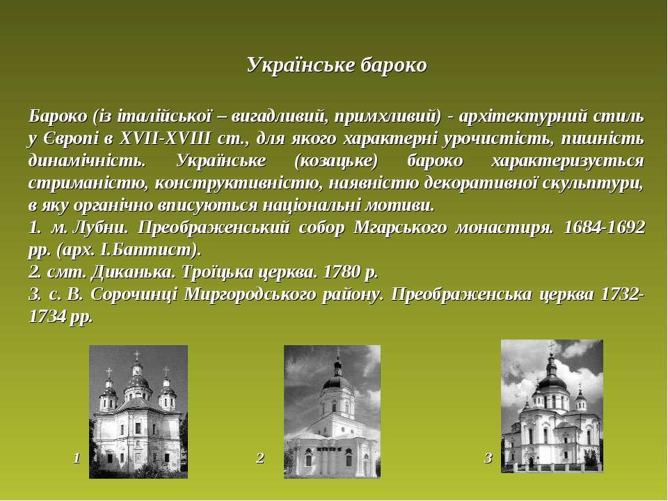Українське бароко Бароко (із італійської – вигадливий, примхливий) - архітект...