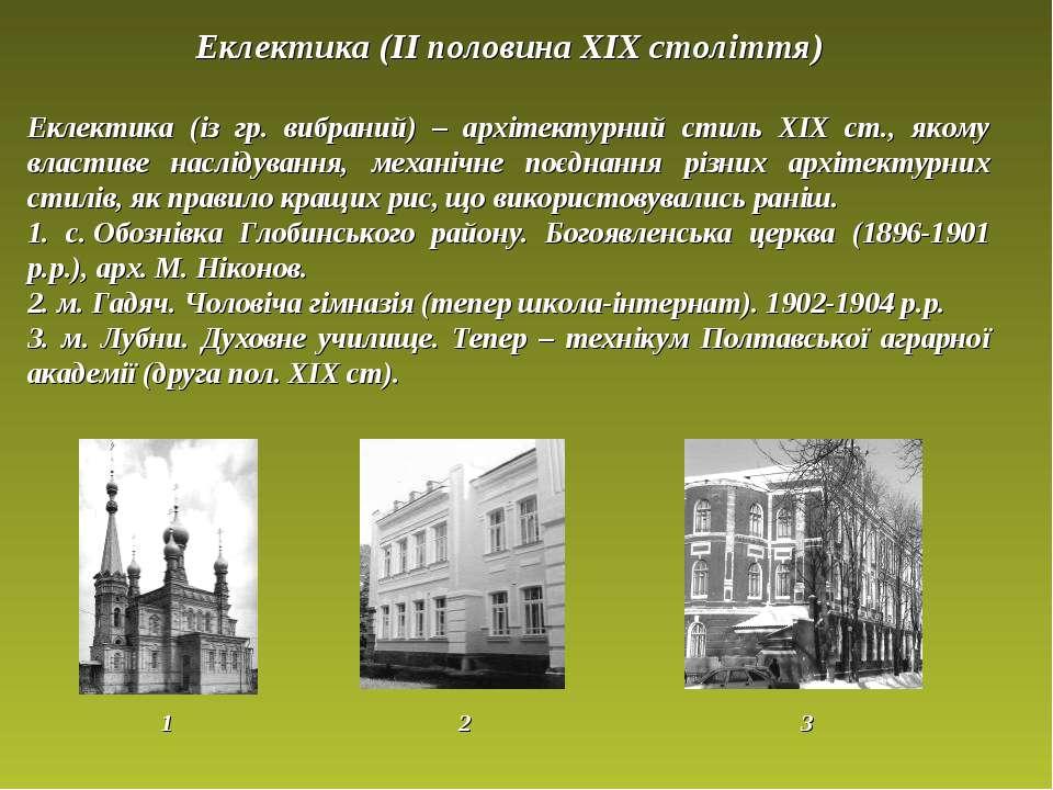 Еклектика (II половина XIX століття) Еклектика (із гр. вибраний) – архітектур...