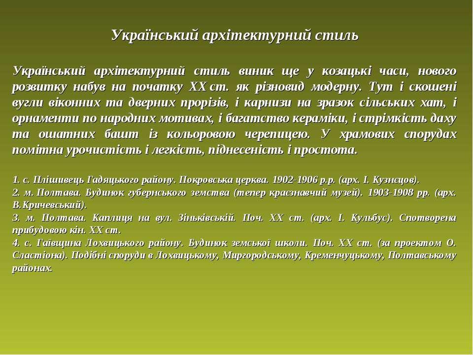 Український архітектурний стиль Український архітектурний стиль виник ще у ко...
