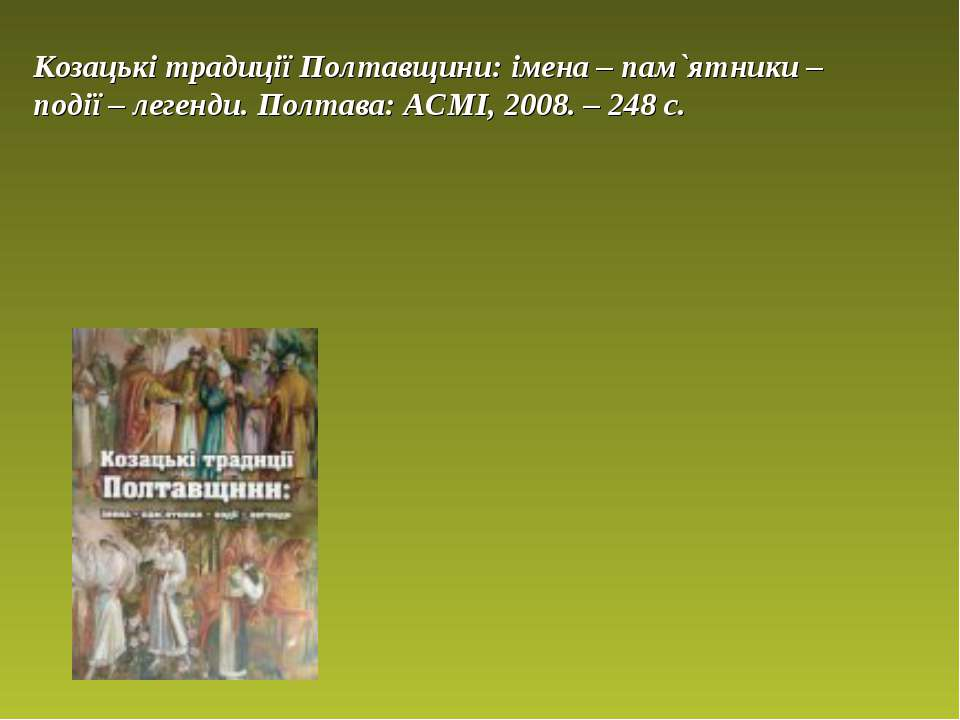 Козацькі традиції Полтавщини: імена – пам`ятники – події – легенди. Полтава: ...