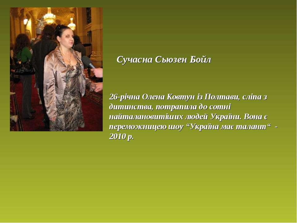 26-річна Олена Ковтун із Полтави, сліпа з дитинства, потрапила до сотні найта...