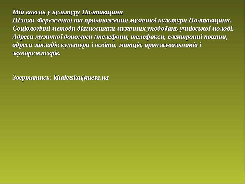 Мій внесок у культуру Полтавщини Шляхи збереження та примноження музичної кул...