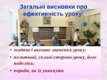 Загальні висновки про ефективність уроку: освітнє і виховне значення уроку; п...
