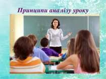 Принципи аналізу уроку