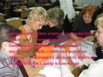 самоаналіз робить вчителя психологічно більш захищеним; впевненим в собі; сам...