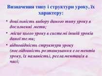 Визначення типу і структури уроку, їх характеру: доцільність вибору даного ти...