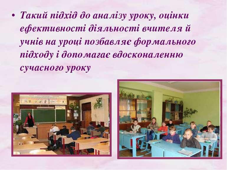 Такий підхід до аналізу уроку, оцінки ефективності діяльності вчителя й учнів...
