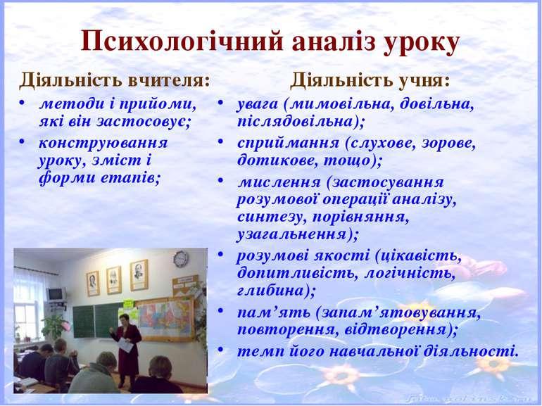 Психологічний аналіз уроку Діяльність вчителя: методи і прийоми, які він заст...